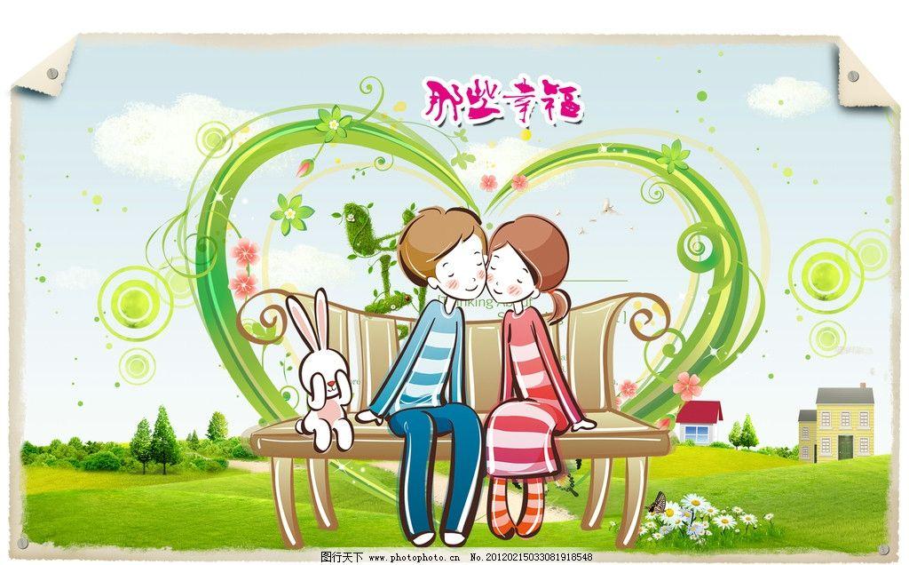 那些幸福 爱心 情人节 绿色背景 草地 卡通娃娃 幸福背景 蓝天