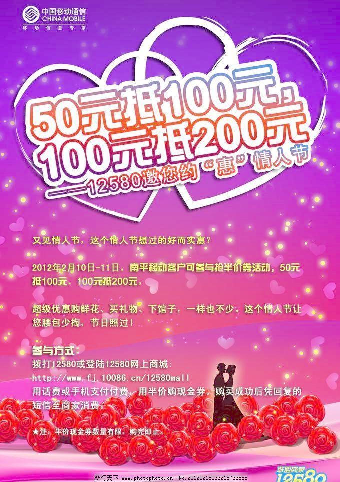 情人节v模板模板图片,蔬菜广告设计红色海报婚韩国爱心包装设计图片