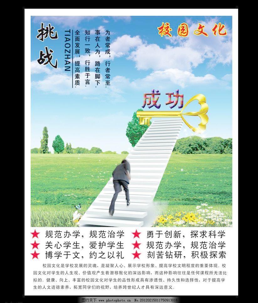 校园文化 白云 草地 风景 风景画 广告设计模板 激情 阶梯 蓝天