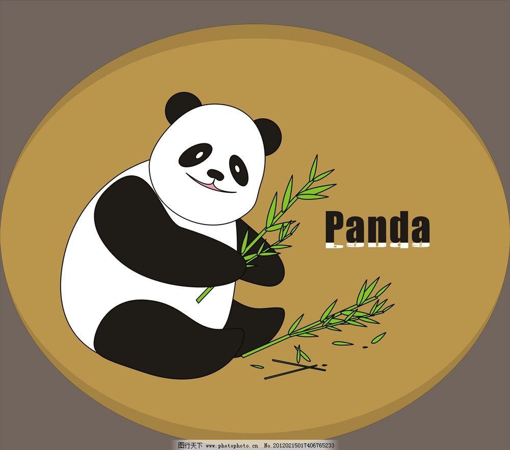 可爱卡通图片 熊猫