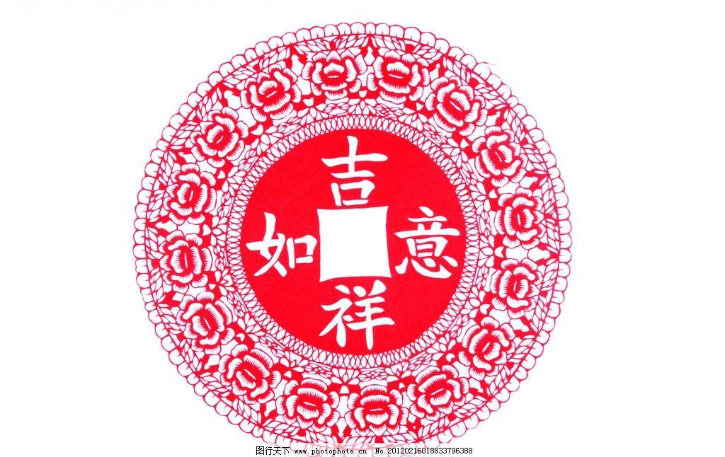 吉祥如意 剪纸 吉祥 如意 传统文化 文化艺术 设计 300dpi jpg