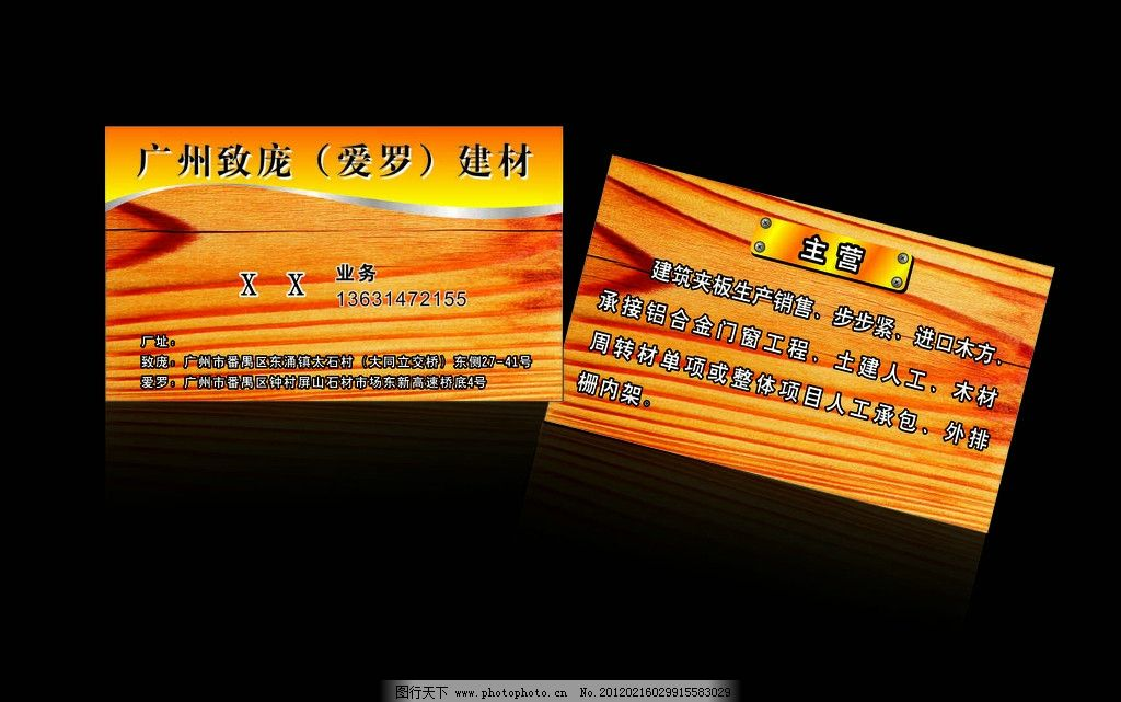 木纹 木材名片 名片卡片 广告设计 矢量 cdr