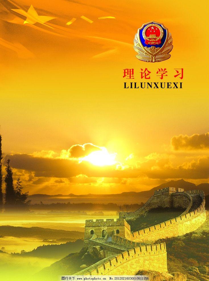 夕阳国徽图片图片