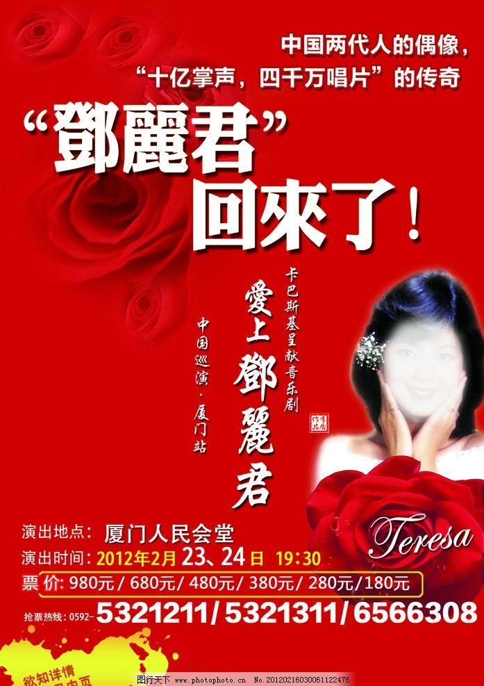 爱上邓丽君 音乐剧 玫瑰花 音乐剧海报 报纸硬广 海报设计 广告设计