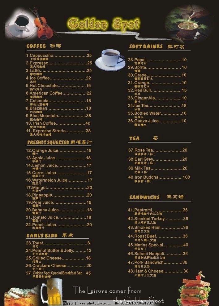 咖啡厅价目表 价目 咖啡 菜单菜谱 广告设计 矢量 cdr