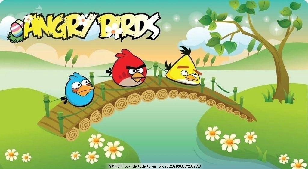 愤怒的小鸟 angry blrds 桥 湖面风光 卡通设计 广告设计 矢量 ai