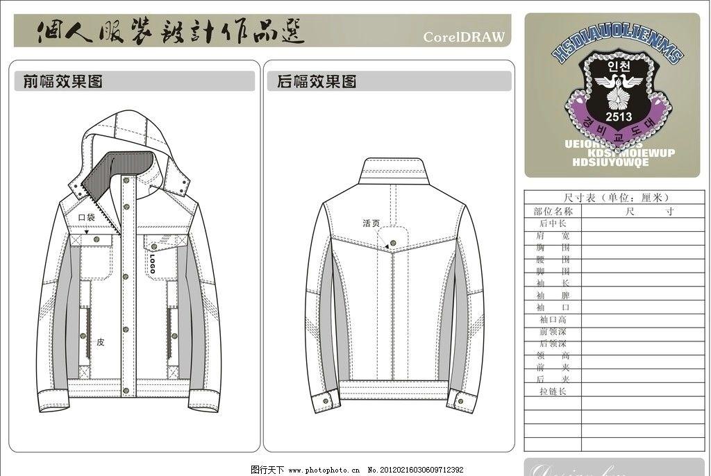 夹克 茄克 矢量 结构 设计图 手稿 品牌男装夹克 茄克款式 服装设计