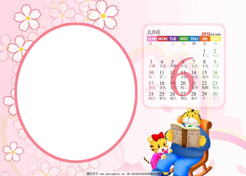 儿童台历模板 6月图片,月历 巧虎 看书 爸爸 亲情-图