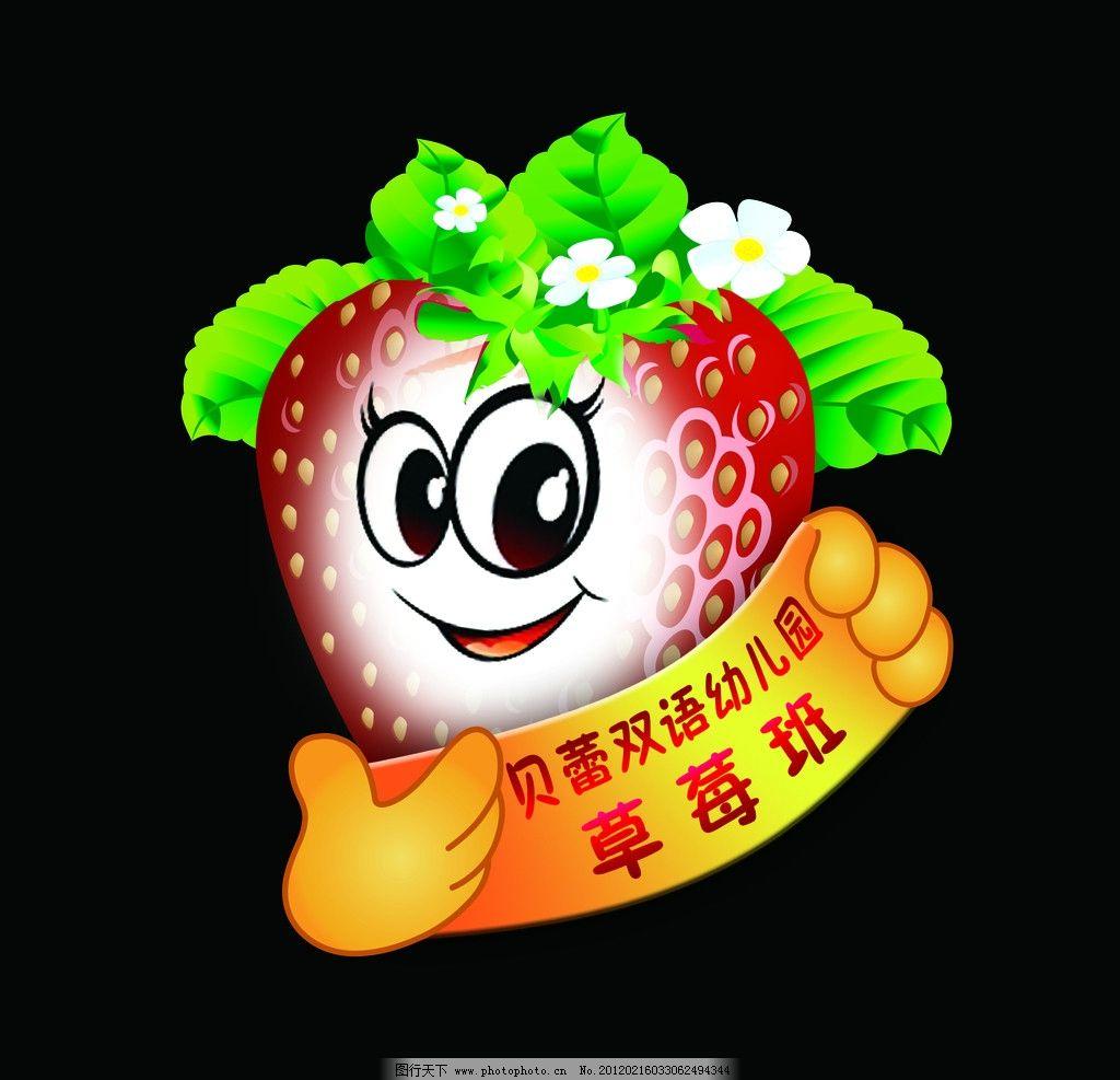 草莓 草霉 卡通水果 卡通表情 幼儿园班牌 水果卡通 拟人水果