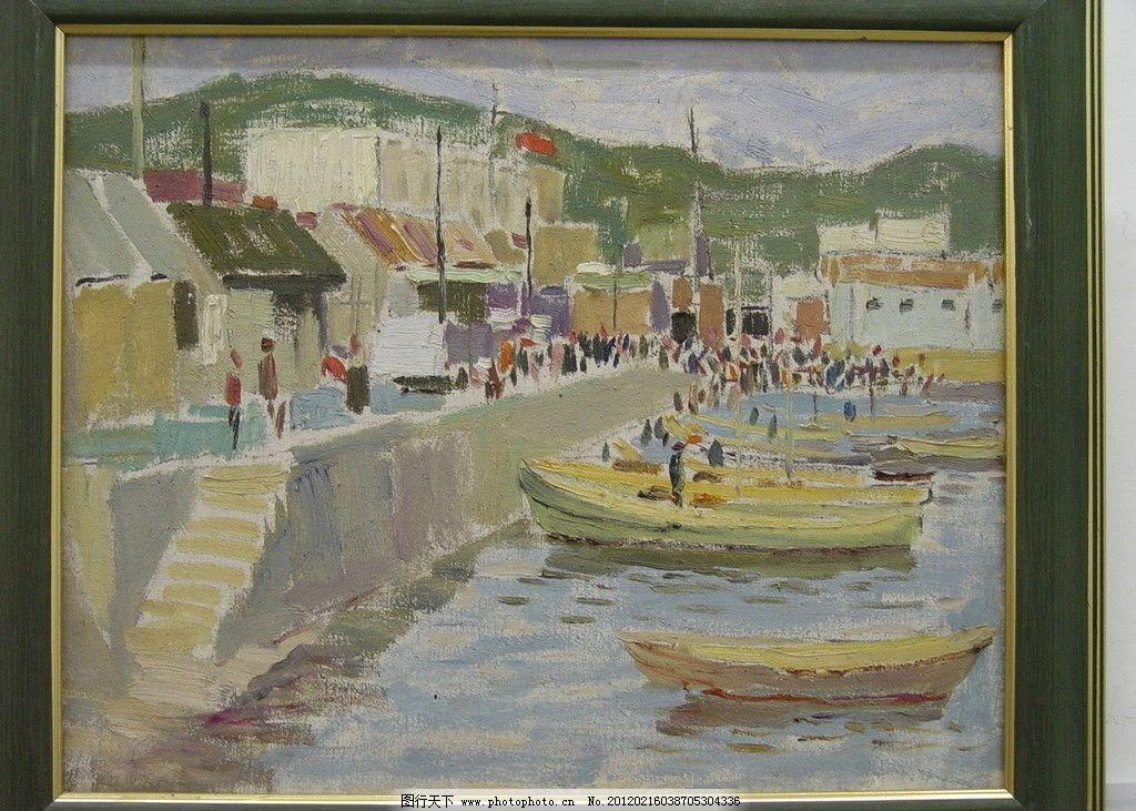 油画 油画风景 海边 山 船 人 美术绘画 文化艺术 摄影 72dpi jpg