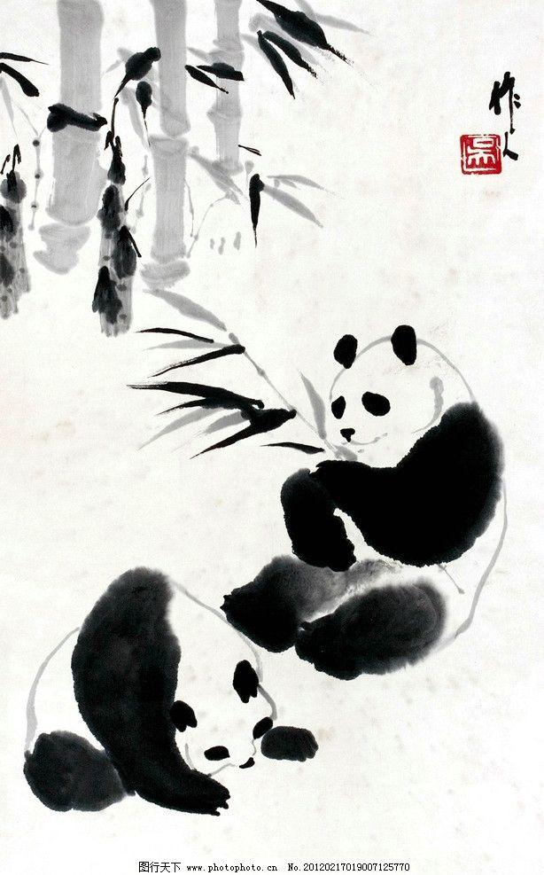 珍宝 熊猫 美术 绘画 中国画 水墨画 动物画 熊猫画 珍稀动物 竹子 国