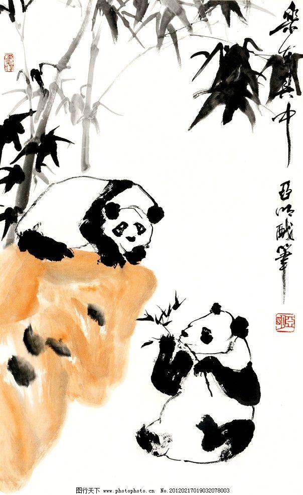 美术 绘画 中国画 水墨画 动物画 熊猫画 珍稀动物 竹子 石头 国画
