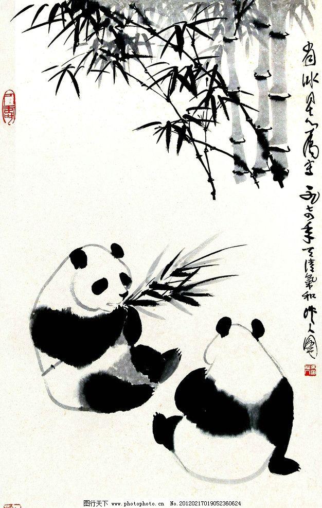 珍宝 熊猫图片,美术 绘画 中国画 水墨画 动物画-图行
