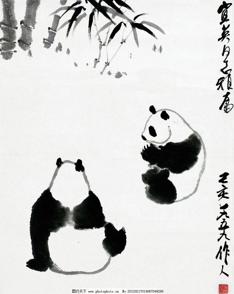 珍宝 熊猫 美术 绘画 中国画 水墨画 动物画 熊猫画 珍稀动物 竹子