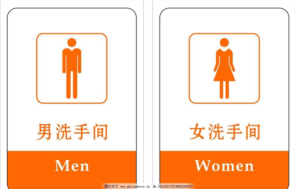 公共厕所标识 卫生间标识