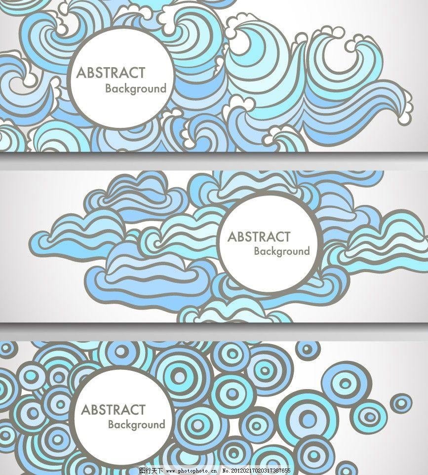 横幅 海浪 云彩 圈圈 动感 线条 时尚 潮流 梦幻 花纹 背景 底纹 矢量