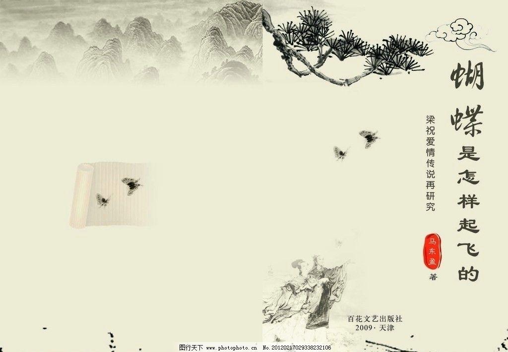 水墨 山水 古典 中国风 松树 水墨画册 画册封面 封皮 书皮 书皮设计