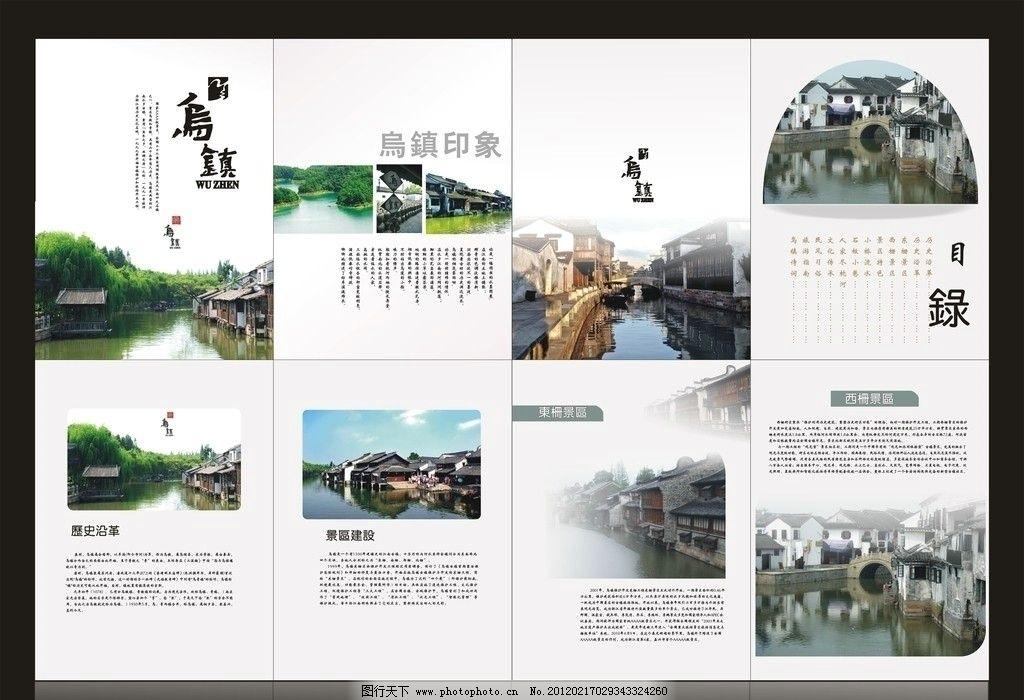 乌镇画册设计 矢量 清新淡雅 古典 素色 广告设计