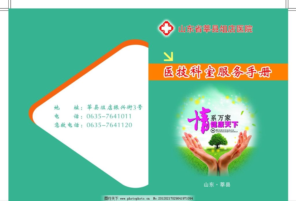 医院封皮 医院宣传 情系天下 手 树木 广告设计模板 源文件