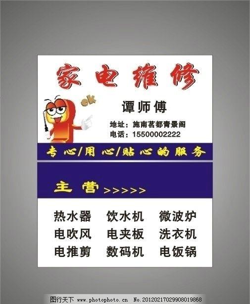 名片 家电维修 卡通小人 名片卡片 广告设计 矢量 cdr