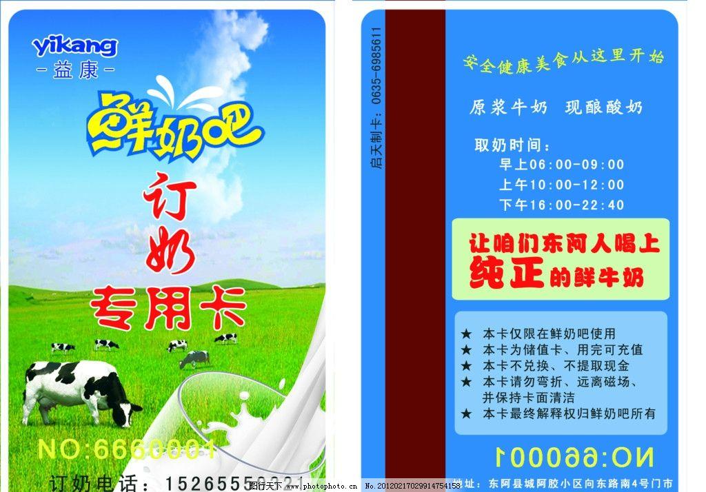 鲜奶吧会员卡 订奶卡 牛奶 奶牛 草原 天空 绿地 蓝天 白云