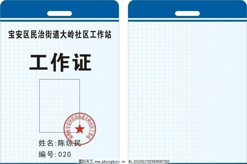 工作证 证件 厂牌 胸牌 挂牌 名片卡片 广告设计 矢量