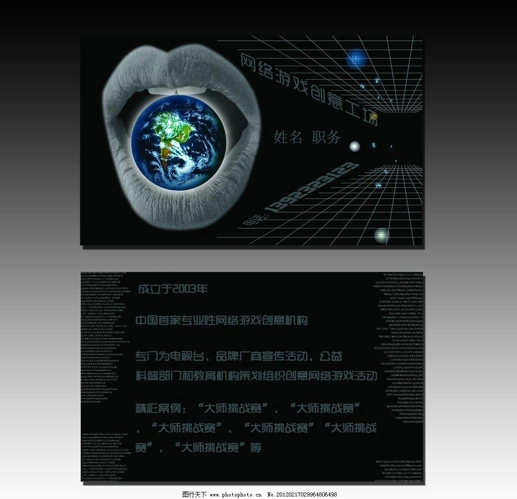 网络 工厂 创意名片 科技 特色 经典 科幻 名片卡片 广告设计模板