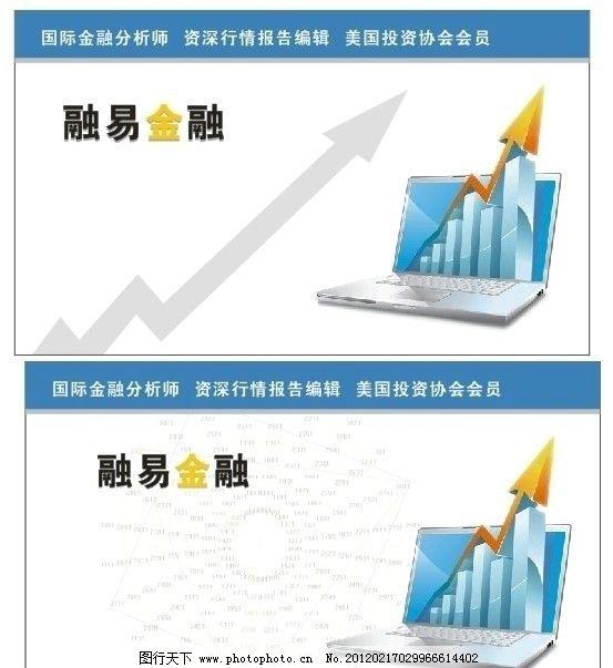 金融名片背景 蓝 名片卡片 广告设计 矢量