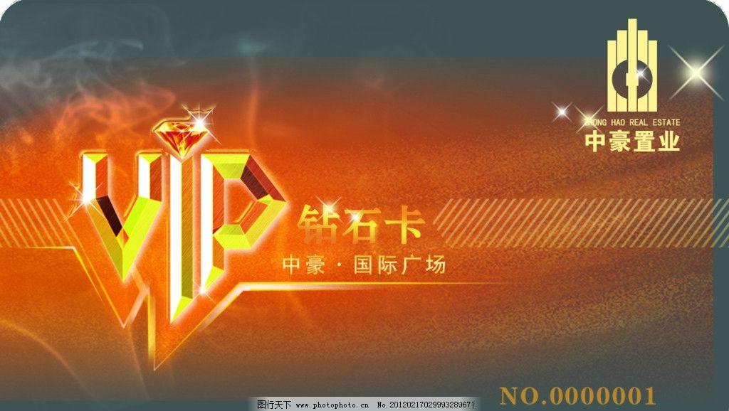 VIP卡设计 线条 星星 名片卡片 广告设计模板 源文件