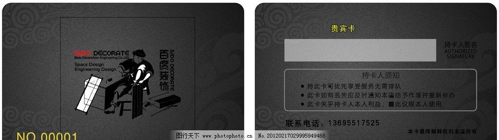 百度装饰名片 贵宾卡 会员卡 充值卡 人物 小人 剪纸画 名片卡片