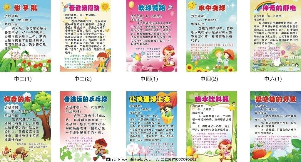 中班游戏 游戏海报 儿童 幼儿园 亲子园 绿色 活动 展板 海报设计