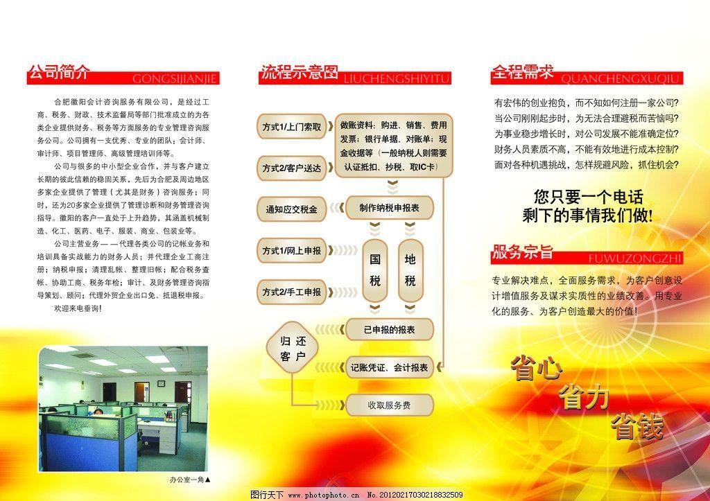 流程图 dm宣传单