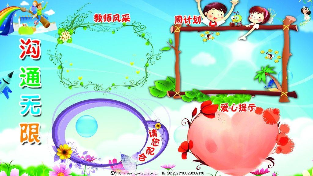 幼儿园展板 家园直通车 边框 心形 卡通 沟通无限 展板模板 广告设计