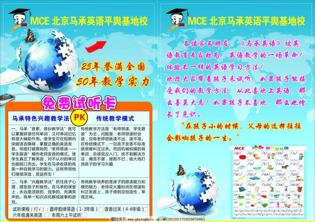 北京神墨大学堂彩页 彩页设计 地球彩页 单标 少儿英语 广告设计