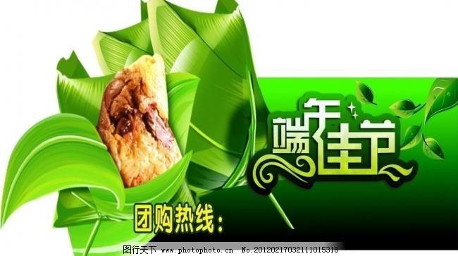 端午 端午图片免费下载 端午节 节日素材 立牌 绿色 团购 粽子