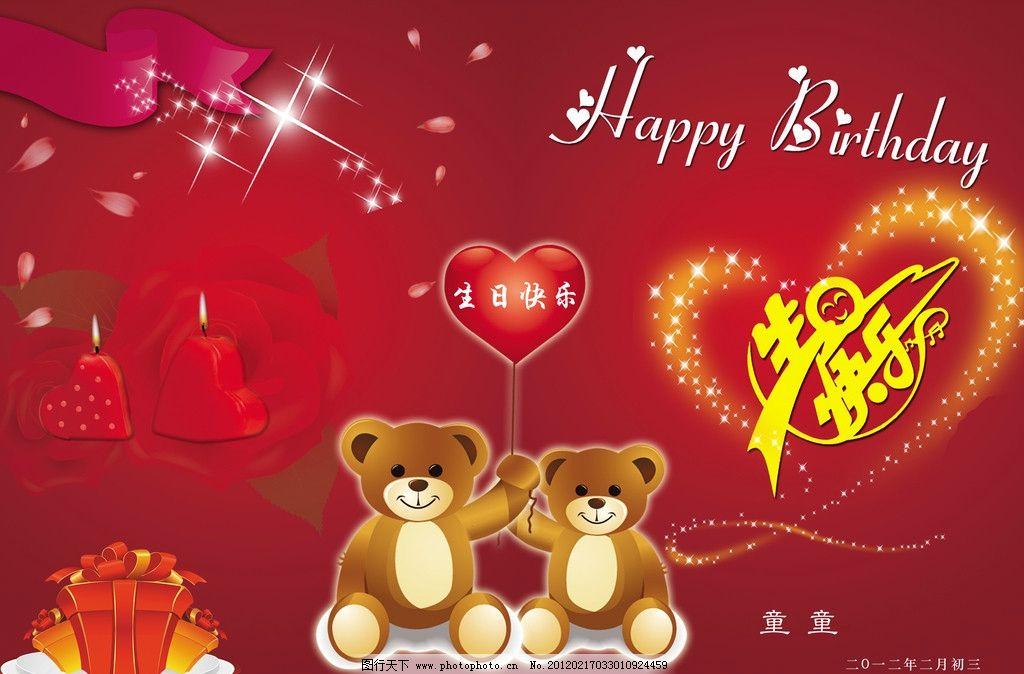 生日贺卡 可爱小熊 蜡烛 玫瑰花 生日快乐变形字 生日快乐英文单词