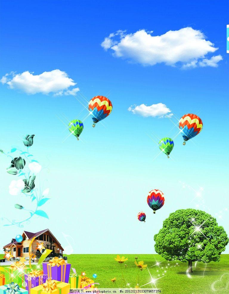 蓝天白云 降落伞 大树 礼物 房屋 草地 源文件