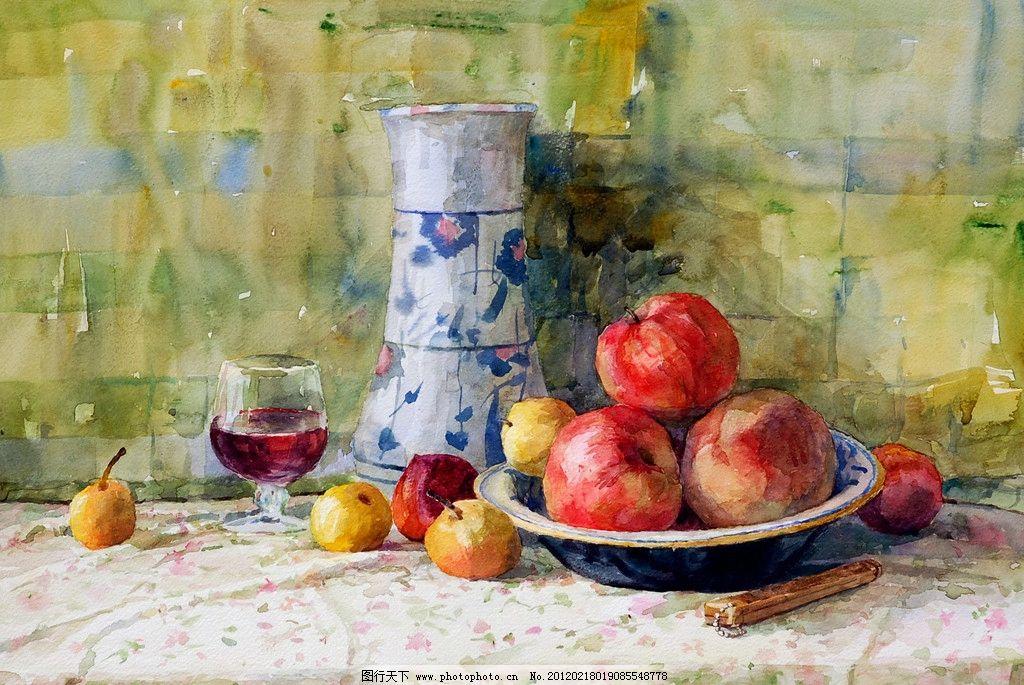 水果静物 美术 水彩画 静物画 水果 苹果 梨子 盆子 陶瓷 红酒 水彩画
