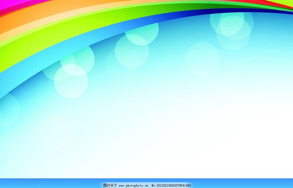 彩虹背景 彩色 线条 圆圈 彩虹 曲线 背景底纹 底纹边框 设计 350dpi