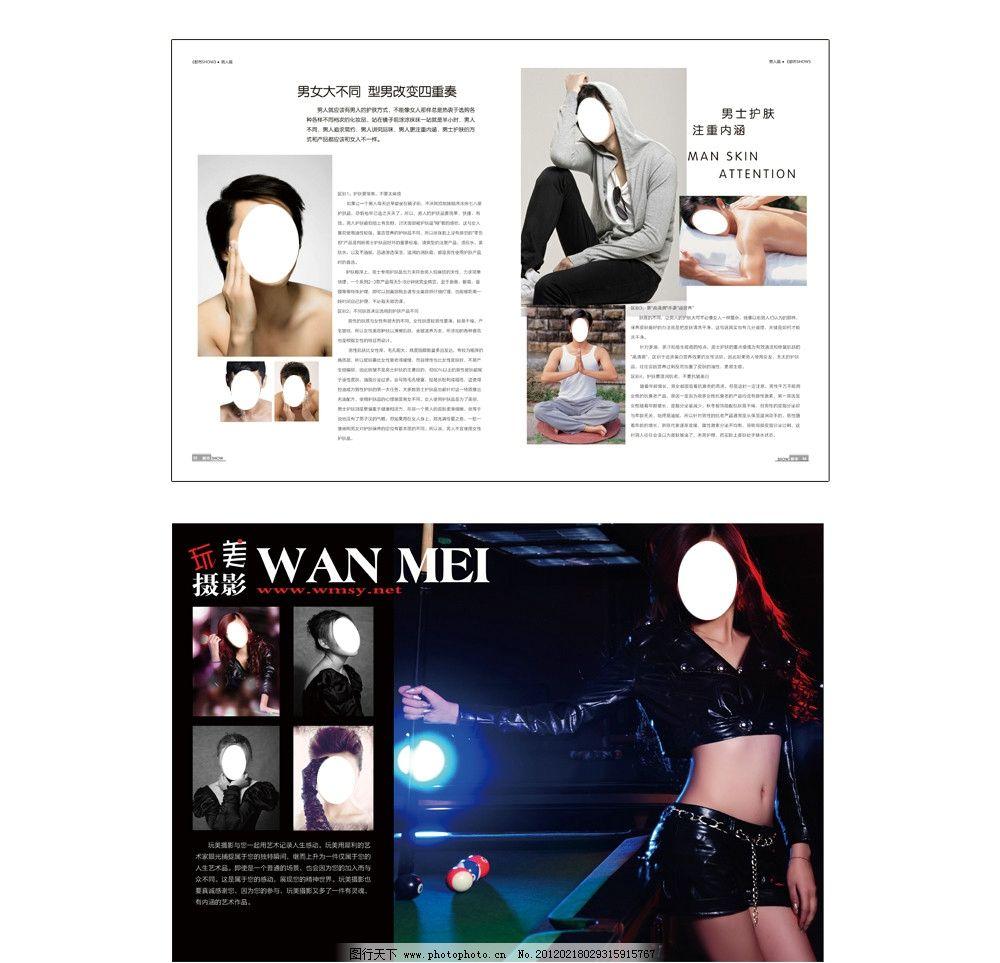 杂志排版设计 帅哥 男模 男士护肤 摄影 美女模特 图文排版 设计印刷