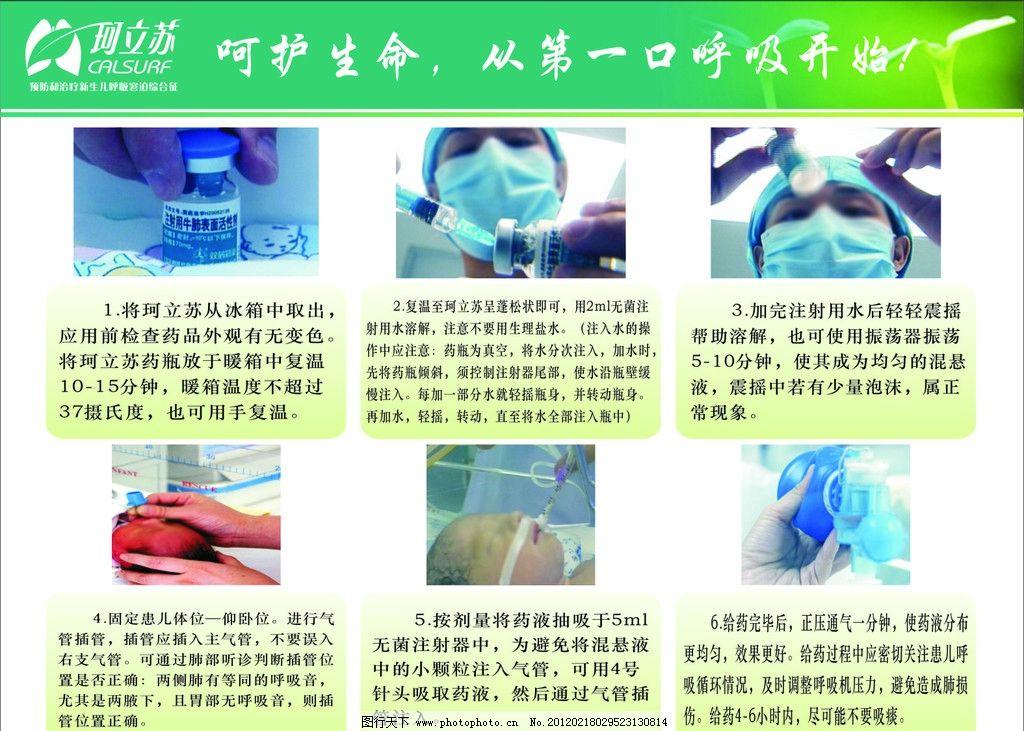 珂立苏使用步骤 医药产品图片
