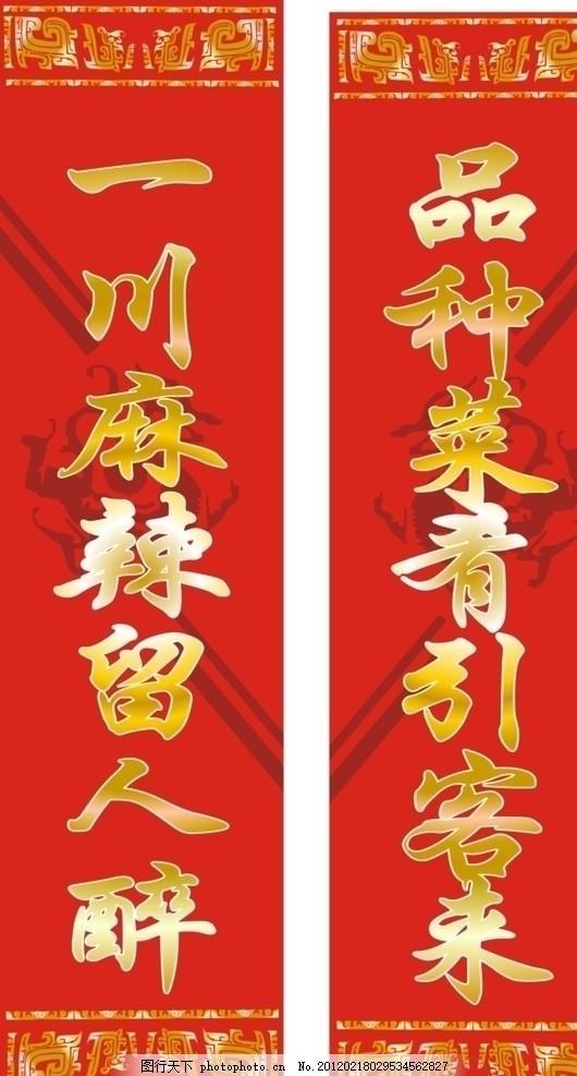 对联 川菜对联 春节 春联 矢量图 广告设计 矢量 cdr