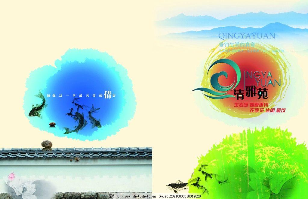 自然生态 围墙 鲤鱼 清雅苑 清新 农家乐 垂钓生活 海报设计