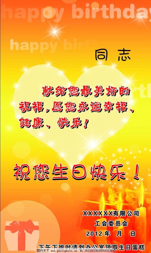 生日快乐 祝福 背景 心型 海报 海报设计 广告设计 矢量