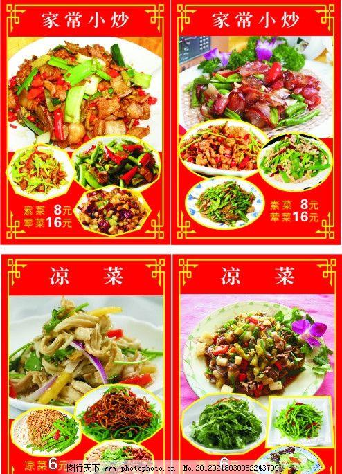 家常小炒 炒菜 凉菜 中餐 边框 美食 海报设计 广告设计 矢量 cdr
