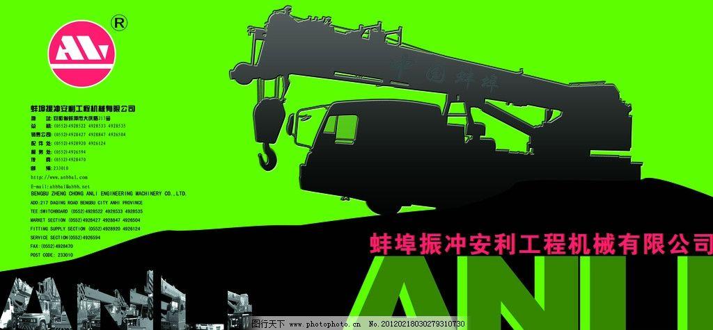 汽车液压起重机灯箱海报