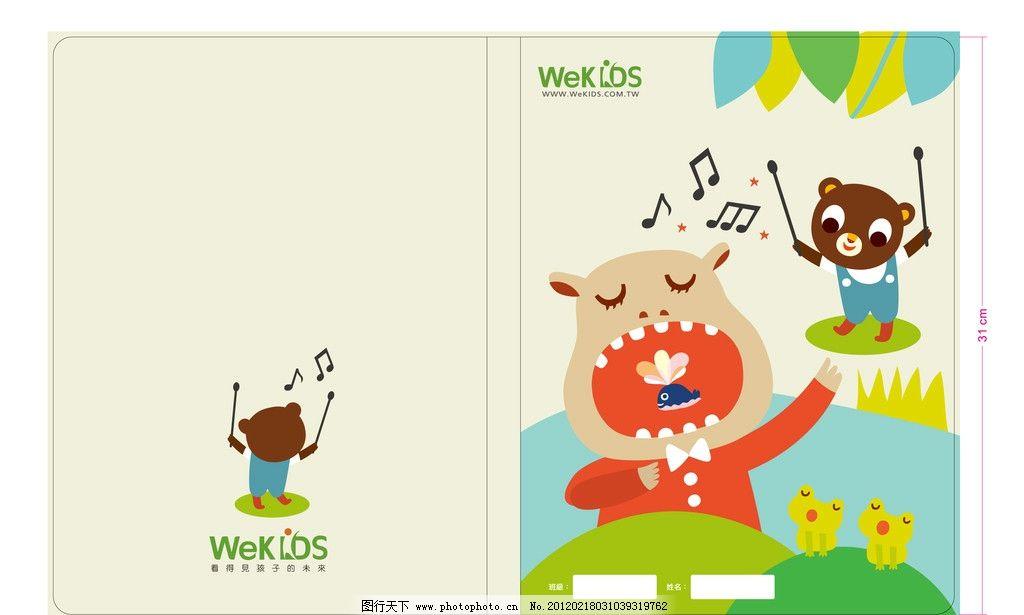 可爱动物资料夹 河马 小熊 青蛙 唱歌 本本设计 其他设计 广告设计