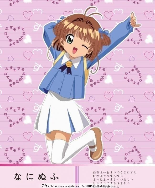 背景 动画 动漫 短裙 粉红 妇女女性 褐色 可爱 快乐 女孩 百变小樱