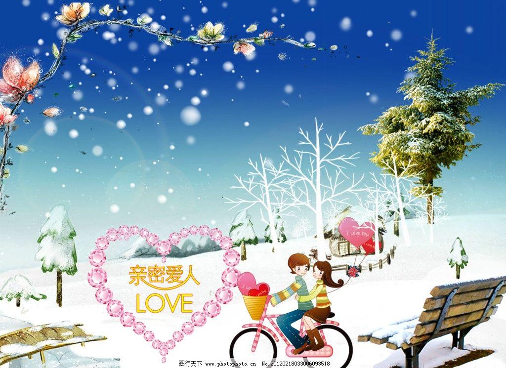 情人节 雪 雪花 气球 自行车 卡通人 心 椅子 亲密爱人 松树 蓝天 花
