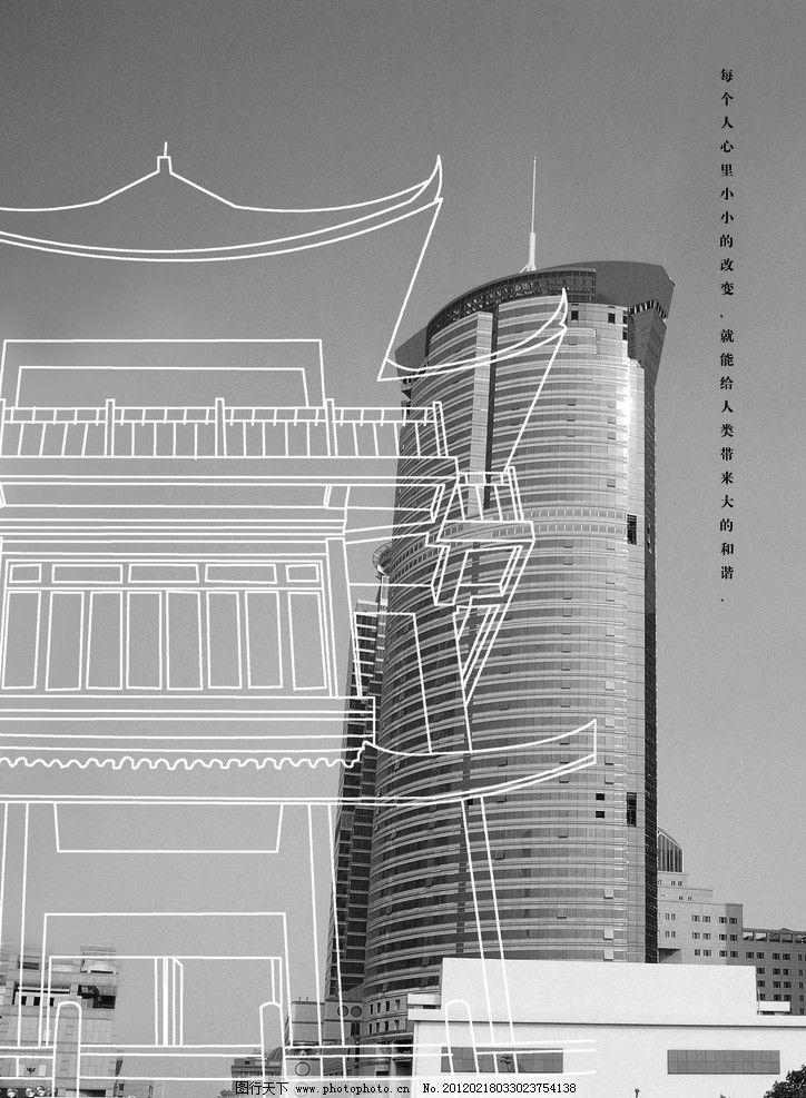 和谐 现代建筑 古代建筑 结合 海报招贴设计 psd分层素材 源文件 300